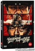 Bloody Fight in Iron-Rock Valley (DVD) (Korea Version)