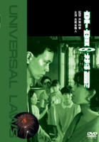 Uchu No Hosoku (DVD) (Japan Version)