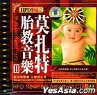 Prenatal Influence Music II (HPD Newness Amethyst CD) (China Version)