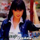 Wo De Xiao Mei (Malaysia Version)