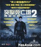 The Raid 2 (2014) (VCD) (Hong Kong Version)