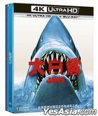 大白鯊 (1975) (4K Ultra HD + Blu-ray Steelbook) (45週年限量記念版) (台灣版)