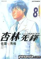 Say Hello To Black Jack Vol.8