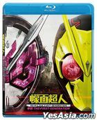 Kamen Rider Reiwa The First Generation (2019) (Blu-ray) (Hong Kong Version)