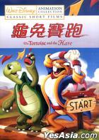 Classic Disney Animation Short Films Collection Vol.4 - The Tortoise And The Hare (DVD) (Hong Kong Version)