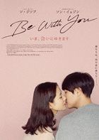 Be With You (2018) (DVD) (Deluxe Edition) (Japan Version)