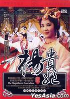 The Magnificent Concubine (1962) (DVD) (Taiwan Version)