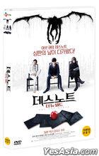 死亡筆記:照亮新世紀 (DVD) (韓國版)