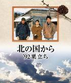 Kita no Kuni kara 92' Sudachi  (Blu-ray)(Japan Version)