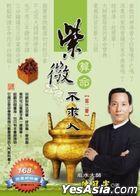 Zi Wei Suan Ming Bu Qiu Ren ( Er )