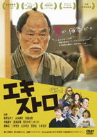 Extro (DVD) (Japan Version)