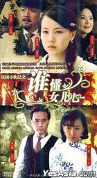Shui Dong Nu Er Xin (H-DVD) (End) (China Version)