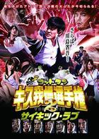 God Tongue: Kiss Pressure Game The Movie 2 Psychic Love (DVD) (Japan Version)