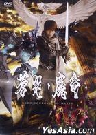 GARO - Soukoku no Maryu (DVD) (Taiwan Version)