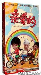 Qin Ai De (H-DVD) (End) (China Version)