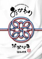 A K2C ENTERTAINMENT TOUR 2019 OKAWARI SONG for ONE -Best Live Selection (Japan Version)