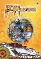 Xi Cang Bing Bu Shen Mi (DVD) (ATV Program) (Hong Kong Version)
