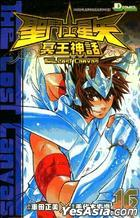Saint Seiya - The Lost Canvas (Vol.16)