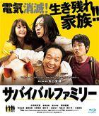 生存家族 (Blu-ray) (普通版)(日本版)