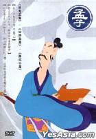 Meng Zi (Vol.1-3) (Hong Kong Version)