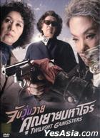 Twilight Gangsters (DVD) (Thailand Version)