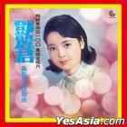 Taiwanese Songs (Vinyl LP)