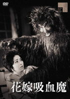 Hanayome Kyuketsuma  (DVD)(Japan Version)