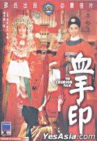 血手印 (DVD) (香港版)