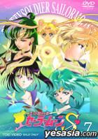 美少女戰士 Sailor Moon S Vol. 7 (完)  (日本版)