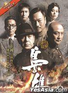 枭雄 (2015) (DVD) (1-32集) (完) (国/粤语配音) (中英文字幕) (TVB剧集)