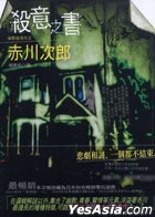 Sha Yi Zhi Shu