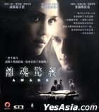 Awake (2007) (VCD) (Hong Kong Version)