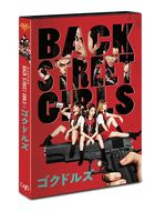 BACK STREET GIRLS - Gokudols - (Blu-ray) (Japan Version)