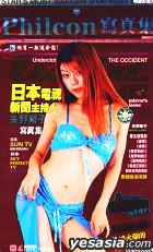 時尚女性 7 日本電視新聞主持人 朱野順子寫真集 (VCD) (中國版)