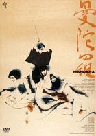 MANDARA <<HD NEW MASTER BAN>> (Japan Version)
