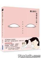 Fan Bai Yan Ba ! Wen Di Ni Xiao Jie : Xin Guo Min Jian Kang Cao