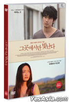 The Light Shines Only There (DVD) (English Subtitled) (Korea Version)