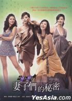 Mrs. Town (DVD) (End) (Multi-audio) (Taiwan Version)