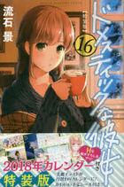 Domestic na Kanojo 16 (Special Edition w/ Desktop Calendar)