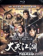 大笑江湖 (Blu-ray) (香港版)