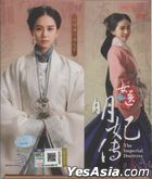 The Imperial Doctress (2016) (DVD) (Ep.1-50) (End) (English Subtitled) (Malaysia Version)