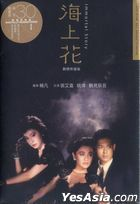 Immortal Story (1986) (DVD) (Digitally Remastered) (Limited Edition) (Hong Kong Version)