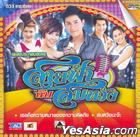 Saifah Kub Somwung Original Soundtrack (OST) Karaoke (DVD) (Thailand Version)