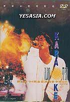 Alan Tam 94 Concert Karaoke