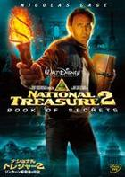 National Treasure 2 : Book Of Secrets (DVD) (Japan Version)