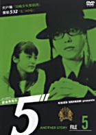 TANTEI JIMUSHO 5` ANOTHER STORY FILE 5 (Japan Version)