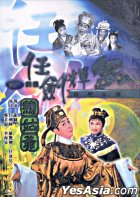 The Idiot Husband (DVD) (Hong Kong Version)