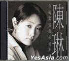 Ni De Rou Qing Wo Yong Yuan Bu Dong (Jewel Box Reissue)