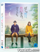 My Tomorrow, Your Yesterday (Blu-ray) (2-Disc) (Full Slip Normal Edition) (Korea Version)