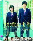 Blue Spring Ride (2014) (DVD) (Taiwan Version)